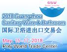 2018廣州國際衛浴進出口交易會