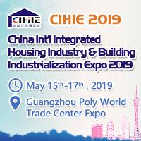2019第十一屆中國(廣州)國際集成住宅產業博覽會暨建築工業化產品與設備展