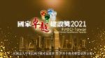 中華民國不動產協進會