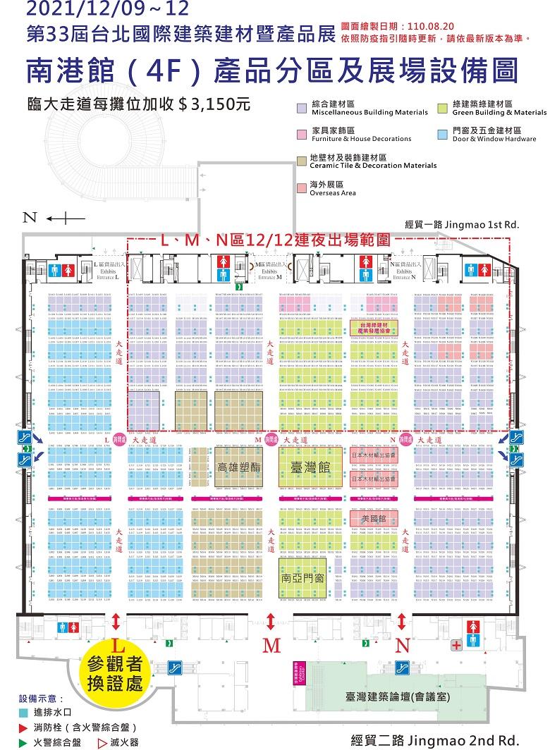 一年一度「台北國際建築建材暨產品展」,即將於8月底起一連四天召開展前說明會,宣導展期注意事項,並依產品屬性公平、公正、公開的進行選位