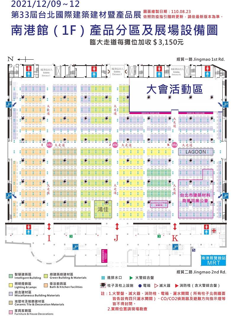 2021年「台北國際建築建材暨產品展」將於12月9日至12日在南港展覽館全館1、4樓展出。